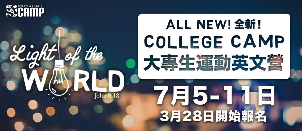 Banner-collegecamp-2020.png