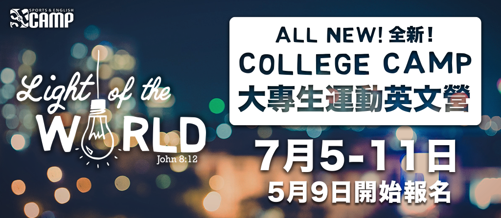 Collegebanner-Maydates-2020.png